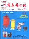 《筑养路机械》杂志2008年第3期