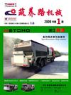 《筑养路机械》杂志2009年第1期