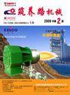 《筑养路机械》杂志2009年第2期