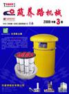 《筑养路机械》杂志2009年第3期